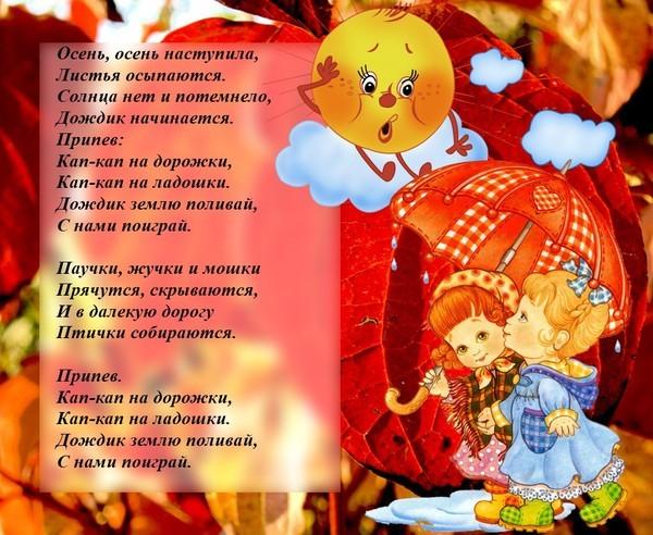 Золотая осень песня скачать